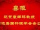 袁辉球教授当选美国物理学会会士